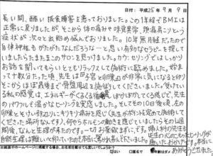 上野裕子様から当院の施術についてお聞きしました。